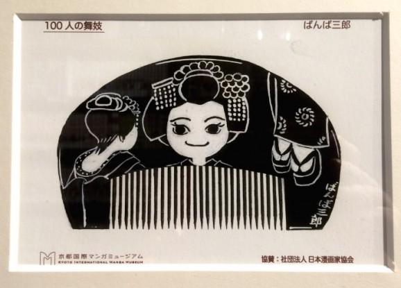 Manga Museum: Meiko