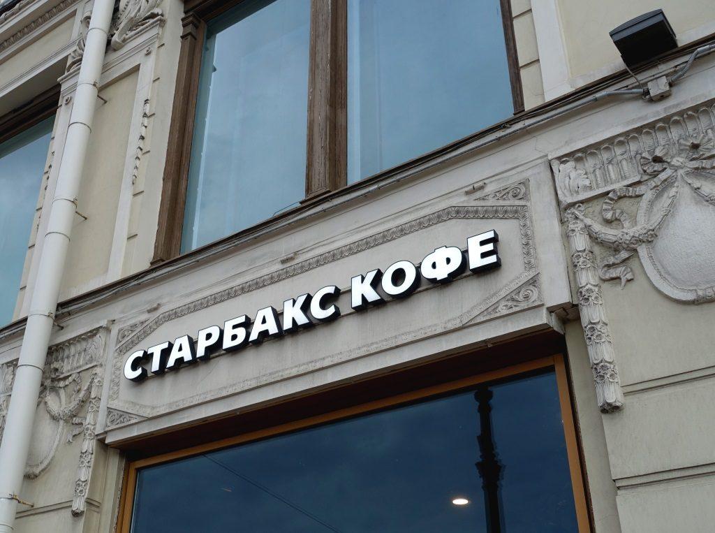 Starbucks St. Petersburg