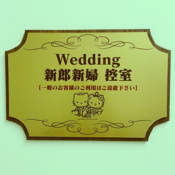 Sanrio Puroland Wedding