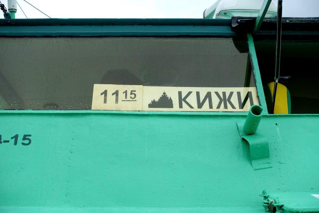 Tragflügelboot auf die Insel Kishi