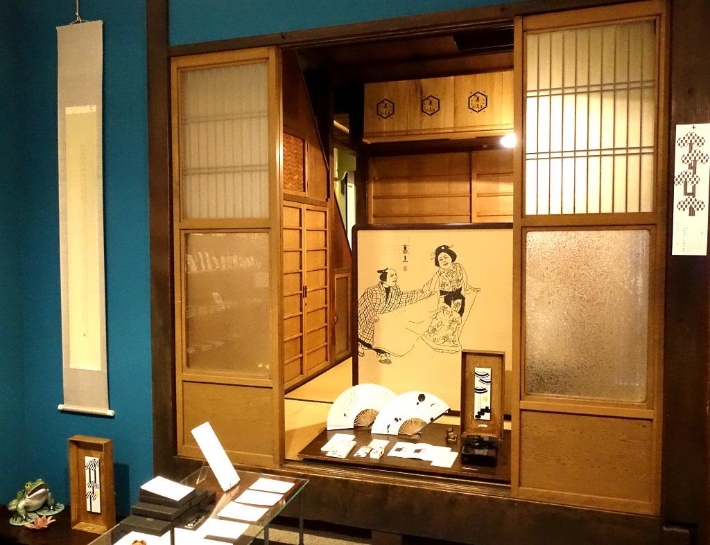 Uragu Kyoto