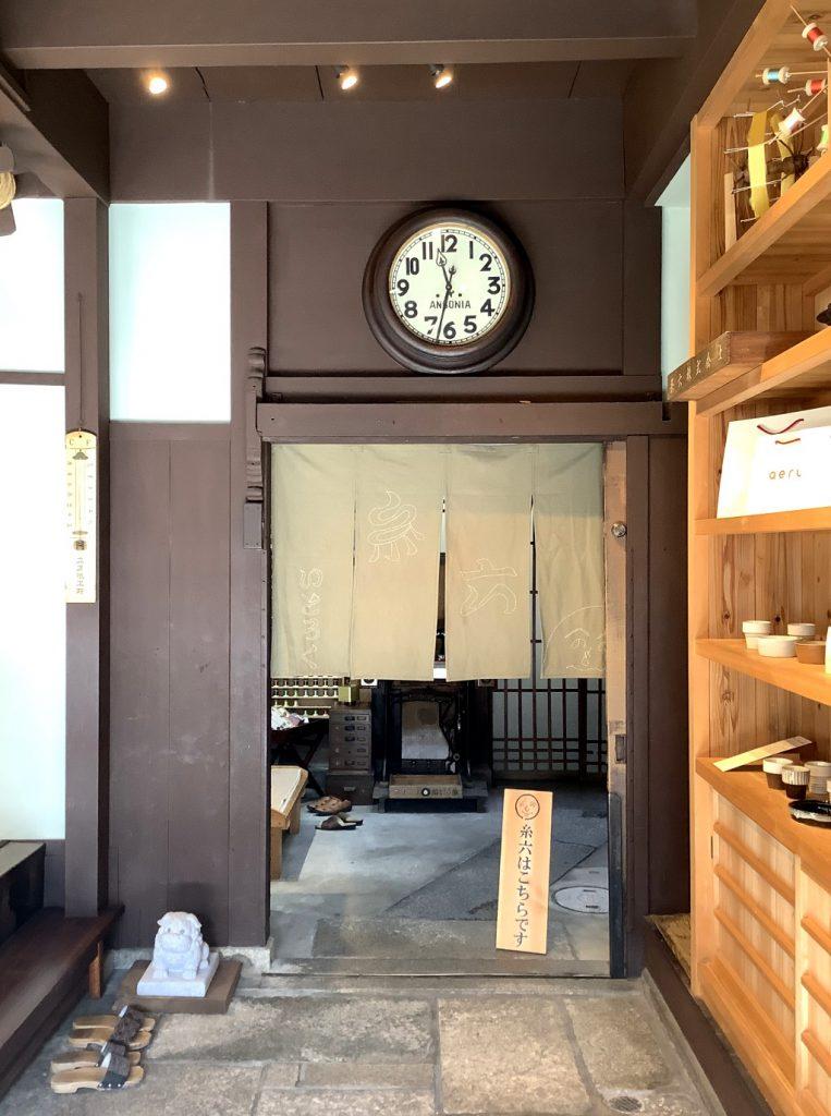 Aeru gojo Kyoto: Machiya